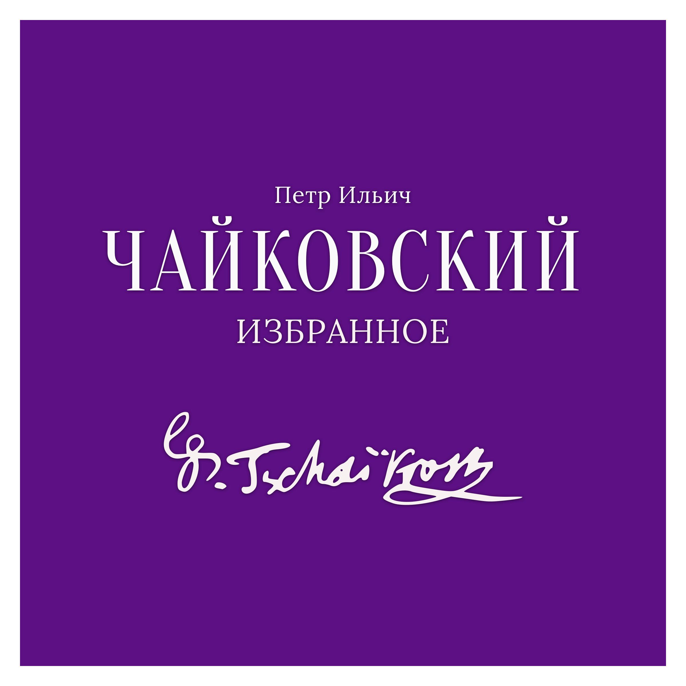 Tchaikovsky: Selections